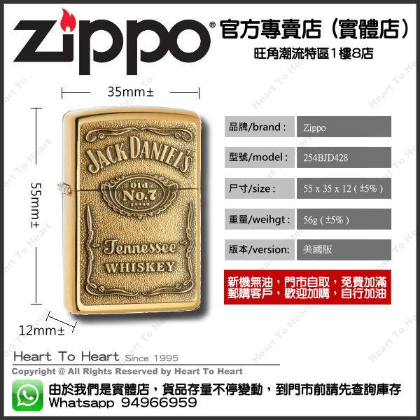 Zippo打火機官方專賣店 正版行貨 贈送專業雷射刻名刻字 ( 購買前 請先Whatsapp:94966959查詢庫存 ) model : 254BJD428