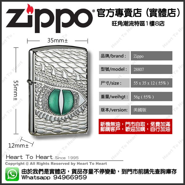 Zippo打火機官方專賣店 正版行貨 贈送專業雷射刻名刻字 ( 購買前 請先Whatsapp:94966959查詢庫存 ) model : 28807
