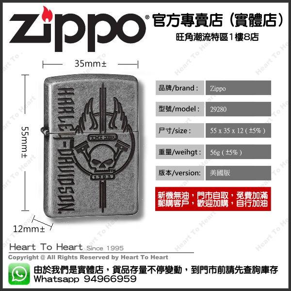 Zippo打火機官方專賣店 正版行貨 贈送專業雷射刻名刻字 ( 購買前 請先Whatsapp:94966959查詢庫存 ) model : 29280