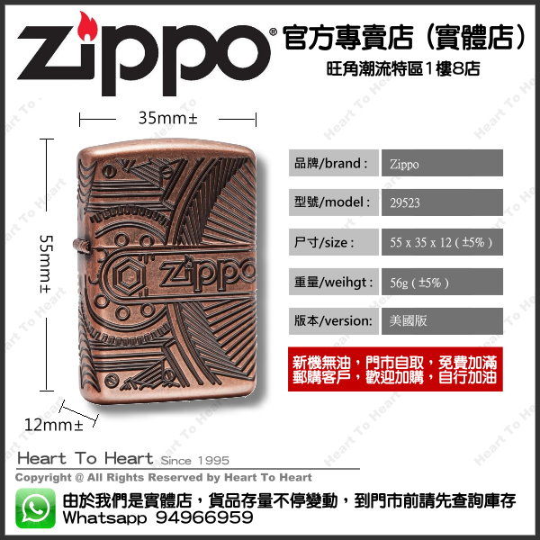 Zippo打火機官方專賣店 正版行貨 贈送專業雷射刻名刻字 ( 購買前 請先Whatsapp:94966959查詢庫存 ) model : 29523
