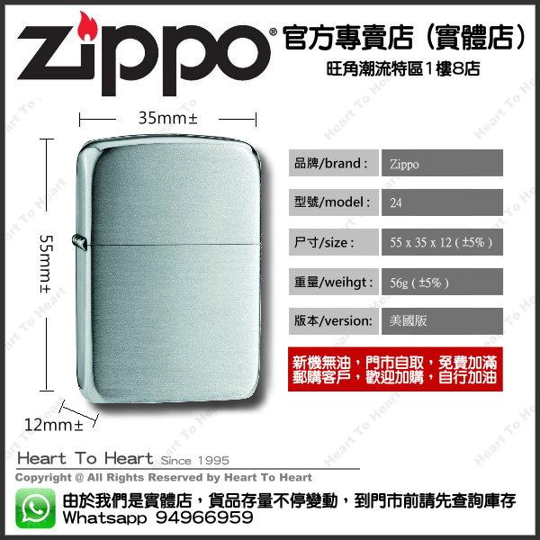 Zippo打火機官方專賣店 正版行貨 贈送專業雷射刻名刻字 ( 購買前 請先Whatsapp:94966959查詢庫存 ) model : No.24 (1941 Replica - 925 Silver)
