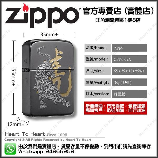Zippo打火機官方專賣店 韓國版 贈送專業雷射刻名刻字 ( 購買前 請先Whatsapp:94966959查詢庫存 ) model : ZBT-1-19A