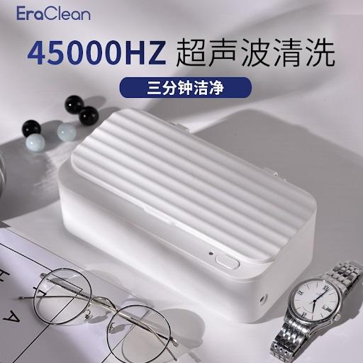 EraClean 超聲波清洗機 GW01