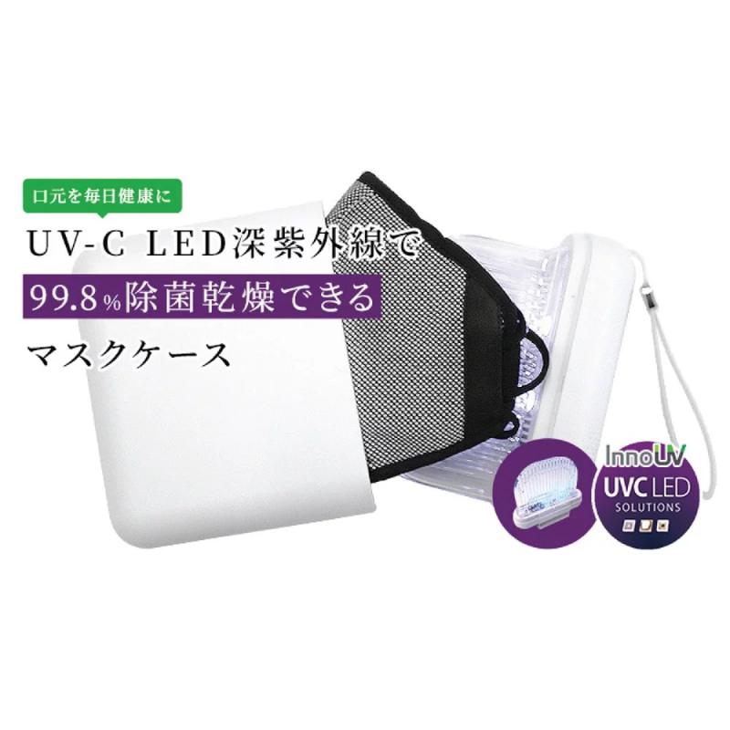 【UV-C LED口罩消毒存放盒  韓國URBANAIR】(4月尾到貨,首批數量有限)