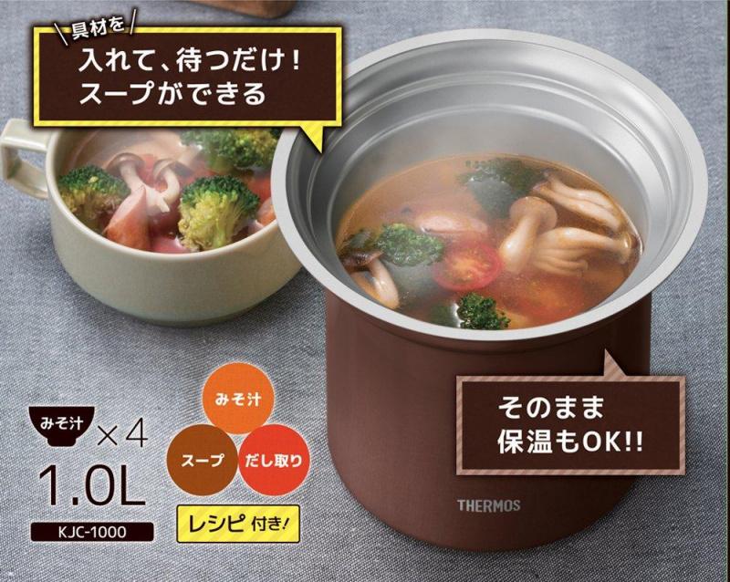 THERMOS 膳魔師 1L (4人用) KJC-1000不鏽鋼真空燜燒湯煲 啡色