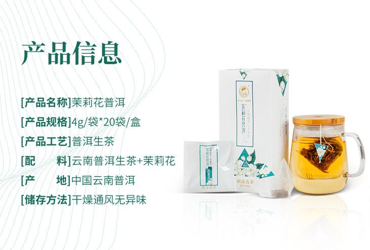 【瀾滄古茶】茶媽媽茉莉花普洱三角茶包普洱生茶:花式袋泡茶4g x20小包 /盒 HK$128