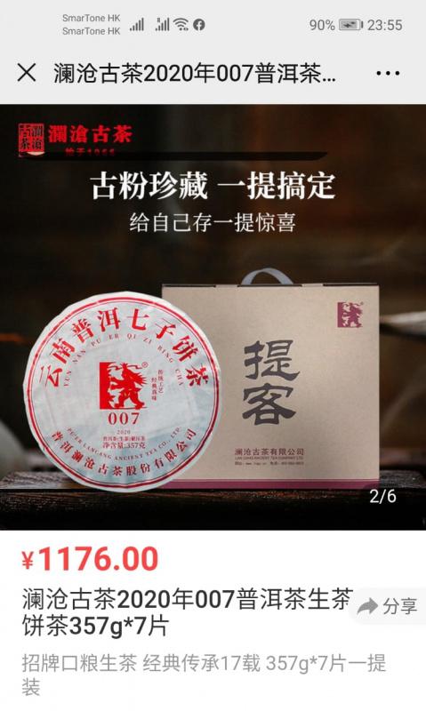 【瀾滄古茶】2020年 007標桿普洱茶葉,古樹老樹原料 生茶七子餅茶 經典口糧茶 357g餅茶