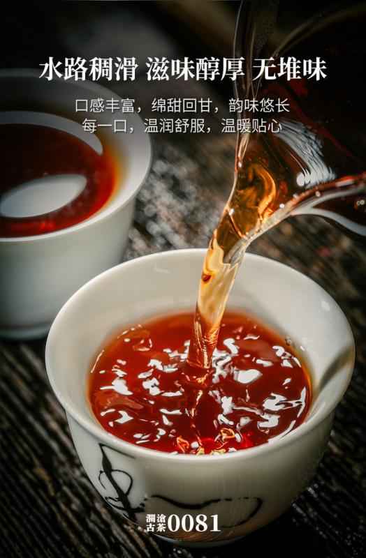 【瀾滄古茶】2020年0081普洱茶熟茶餅茶 357g 餅茶 古樹老樹原料茶葉