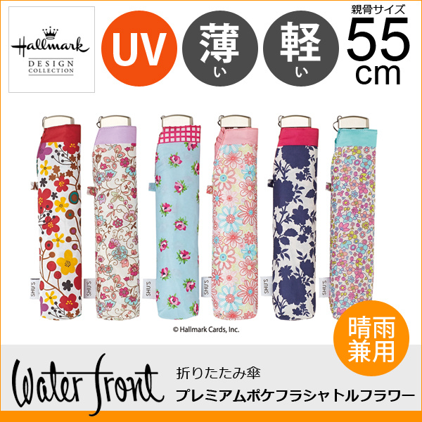日本進口Water Front 55cm超輕防UV折傘 (Hallmark Design collection)