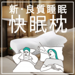 SU-ZI AS 優質止鼻鼾快眠枕