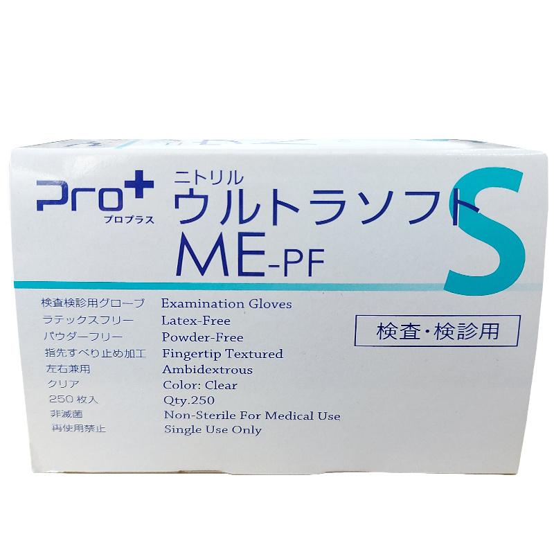 日本ProPlus 醫療用超柔軟ME-PE級 防護檢查手套 (S碼) 250枚入