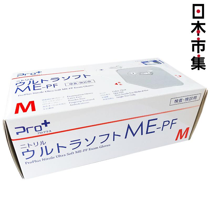 日本ProPlus 醫療用超柔軟ME-PE級 防護檢查手套 (M碼) 250枚入