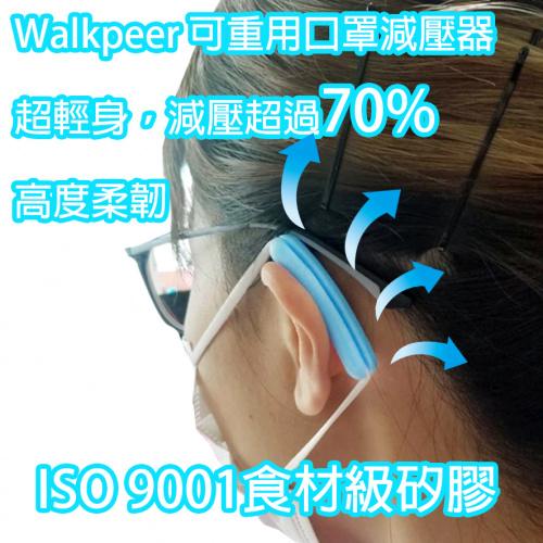 Walkpeer可重用口罩減壓器