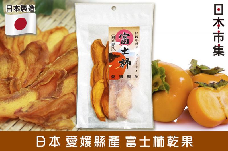 日本 愛媛県産 富士柿乾果 (無添加糖) 70g【市集世界 - 日本市集】