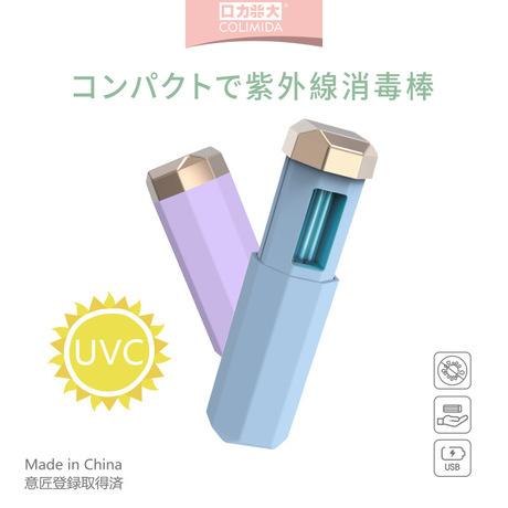 日本COLIMIDA 紫外線殺菌燈消毒燈便攜UV手持家用旅行臭氧滅菌器