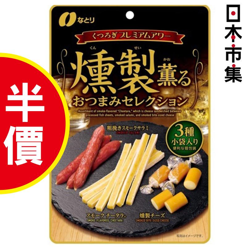 日本【 なとり】3款煙燻 芝士肉乾佐酒小食 55g【市集世界 - 日本市集】