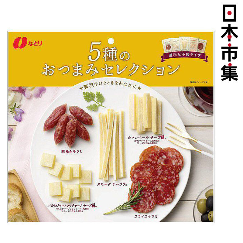 日本【 なとり】5款芝士及肉乾 佐酒小食 101g【市集世界 - 日本市集】