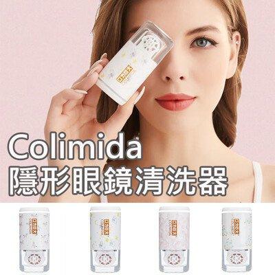 Colimida USB隱形眼鏡清洗機 [4款]