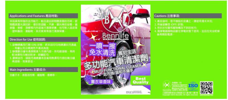 Bennlife 賓尼生活 汽車多功能清潔劑(薰衣草香味)