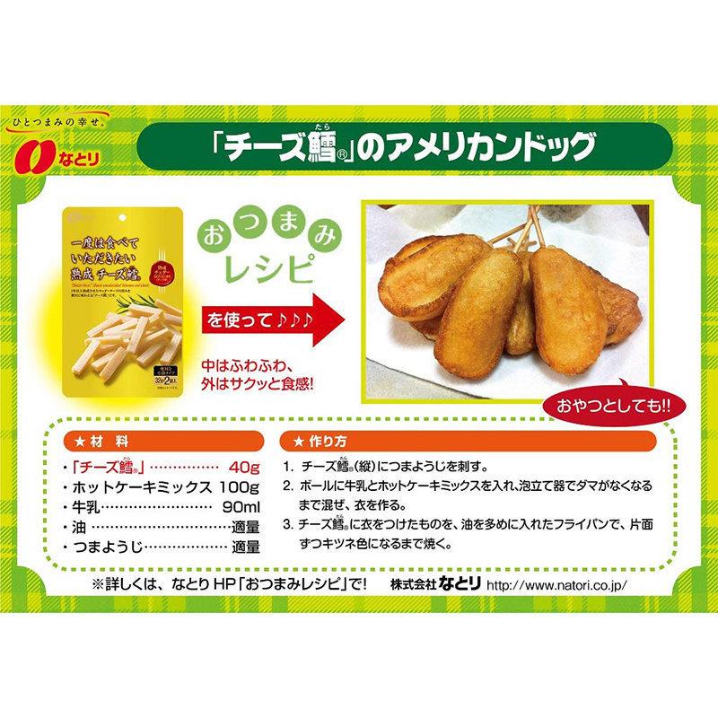 日本【 なとり】芝士鱈魚條 64g【市集世界 - 日本市集】