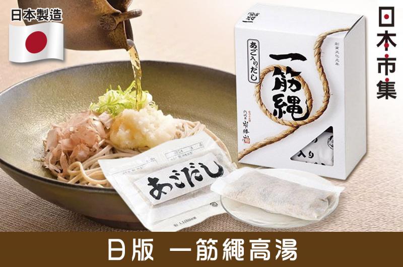 日本【一筋繩】海鮮高湯 火鍋湯包 (6件裝)【市集世界 - 日本市集】