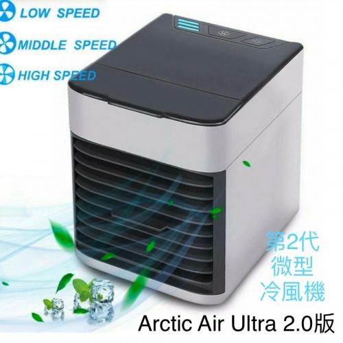 @KOVA • 二代微型冷風機 Arctic Air Ultra 2.0