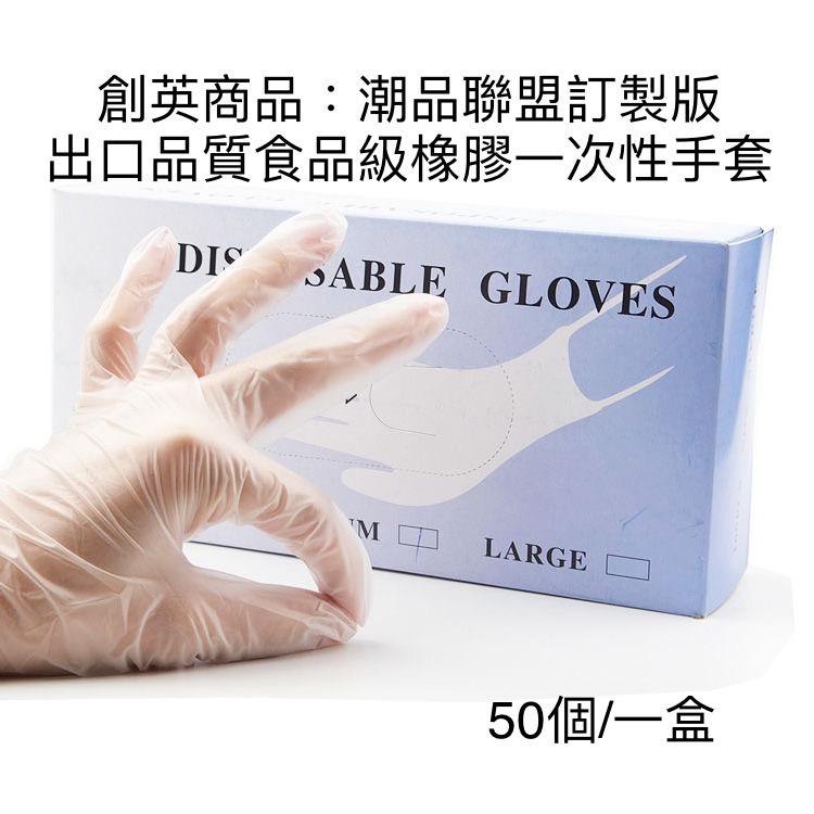 創潮聯盟版 出口品質食物級橡膠一次性手套