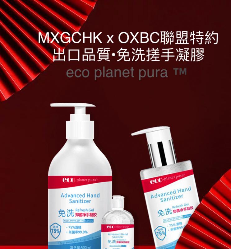禮•快 聯盟特約推介:出口品質 免洗搓手消毒除菌凝膠
