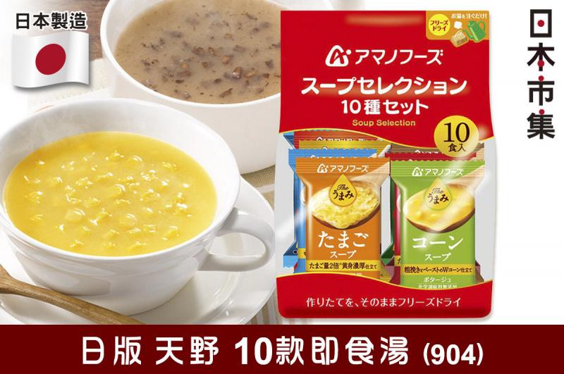 日本【天野食品】10款 豪華即食湯【市集世界 - 日本市集】