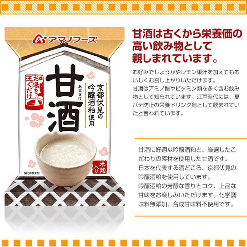 日本【天野食品】京都伏見 即食甘酒 (5包裝)【市集世界 - 日本市集】