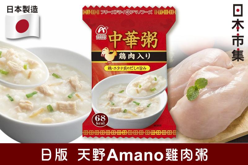 日本【天野食品】雞肉 中華粥 (4包裝)【市集世界 - 日本市集】
