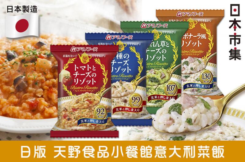 日本【天野食品】意式濃汁芝士燴飯 (4款套裝)【市集世界 - 日本市集】