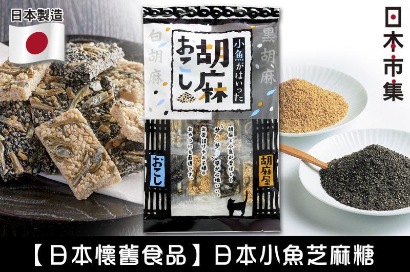 日本【胡麻屋】小魚黑白芝麻花生糖【市集世界 - 日本市集】