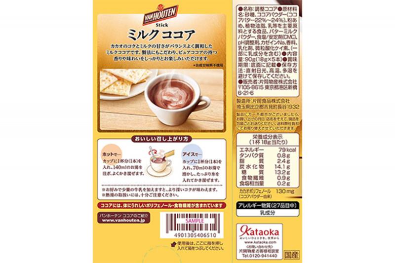 日版 Kataoka Van Houten Gran Cacao 即沖牛奶可可朱古力 5包裝【市集世界 - 日本市集】