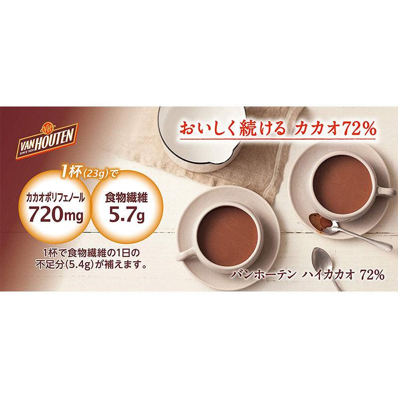 日版 Kataoka Van Houten 即沖 72% 高濃郁 朱古力奶 190g【市集世界 - 日本市集】
