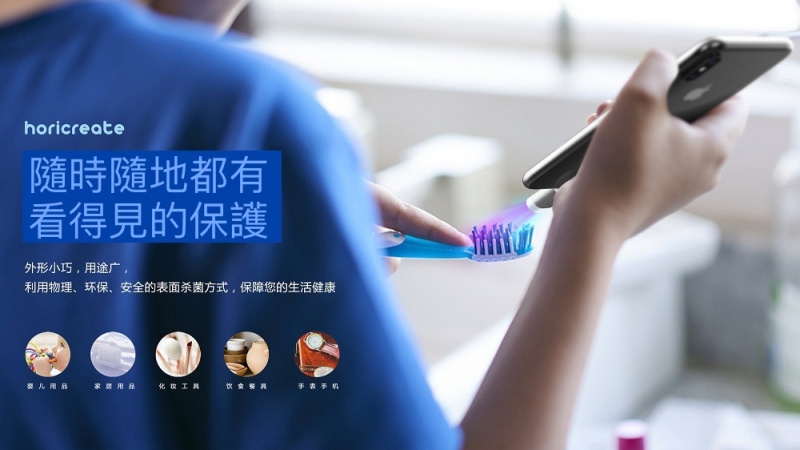 優質品牌horicreate微型即時UVC燈(5s 速殺除菌)
