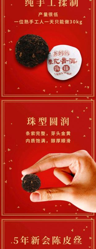 【瀾滄古茶】茶媽媽陳皮普洱(6年陳皮)丹珠 2018年宮廷普洱 龍珠普洱熟茶 散茶100g/10g*10粒裝/罐