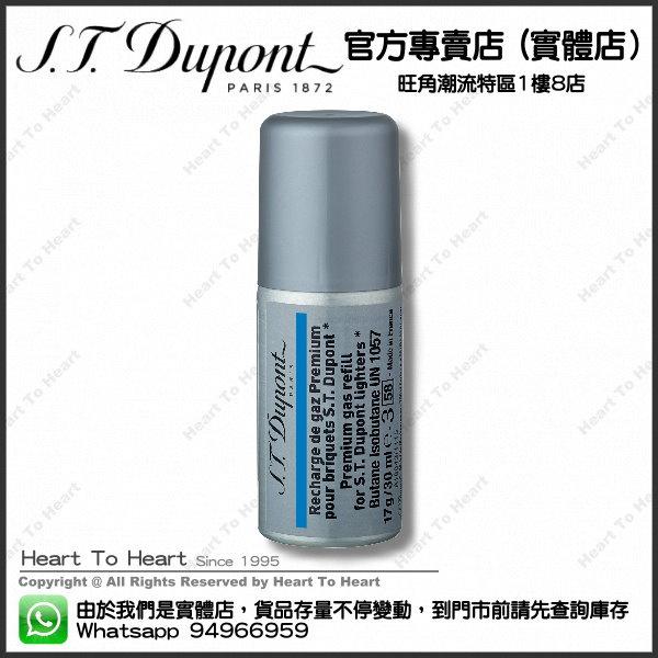ST Dupont Gas 藍色充氣罐 #000434 適用於下列打火機:Ligne 8,Ligne D,Mon Dupont,D-Light,Urban,Soubreny ( 購買前 請先Whatsapp:94966959查詢庫存 )