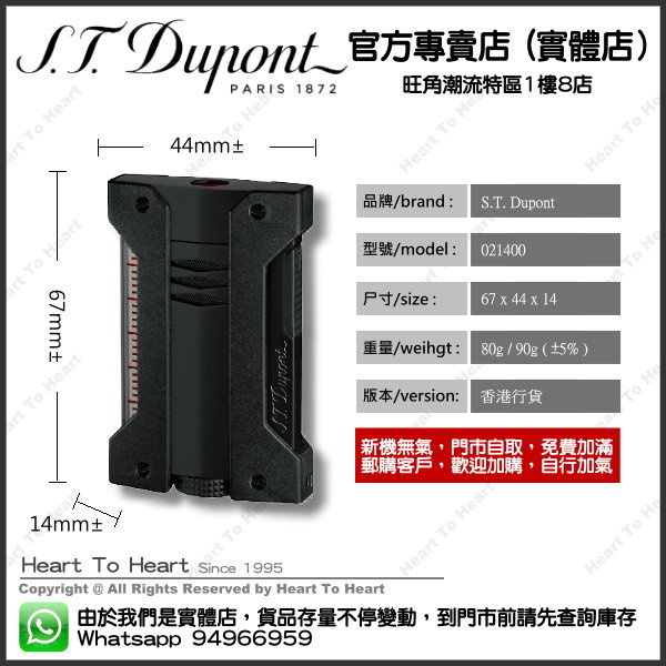 ST Dupont Lighter 都彭 打火機官方專賣店 香港行貨 ( 購買前 請先Whatsapp:94966959查詢庫存 ) - Defi Extreme model : 21400