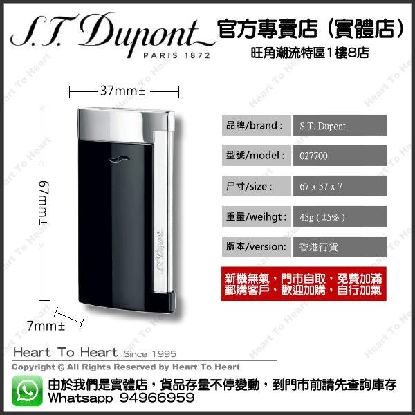 ST Dupont Lighter 都彭 打火機官方專賣店 香港行貨 ( 購買前 請先Whatsapp:94966959查詢庫存 ) - Slim 7 model : 27700