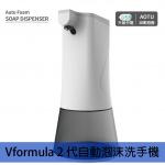 Vformula 2代自動泡沫洗手機