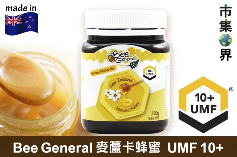 Bee General UMF 10+ 麥蘆卡蜂蜜 Manuka Honey 250g【市集世界 - 澳紐市集】