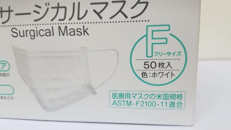 [現貨發售]日本Saraya 醫療用3層不織布外科口罩 BFE PFE (50枚入)