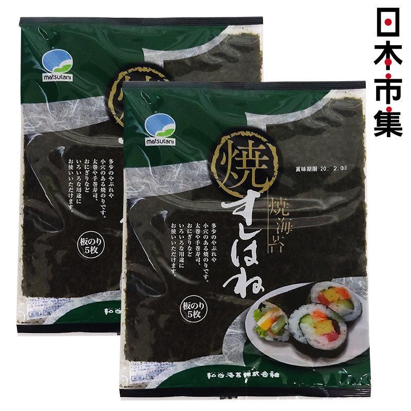 日本松谷 燒海苔 自製手卷卷物用紫菜 1包5片 (2件裝)【市集世界 - 日本市集】