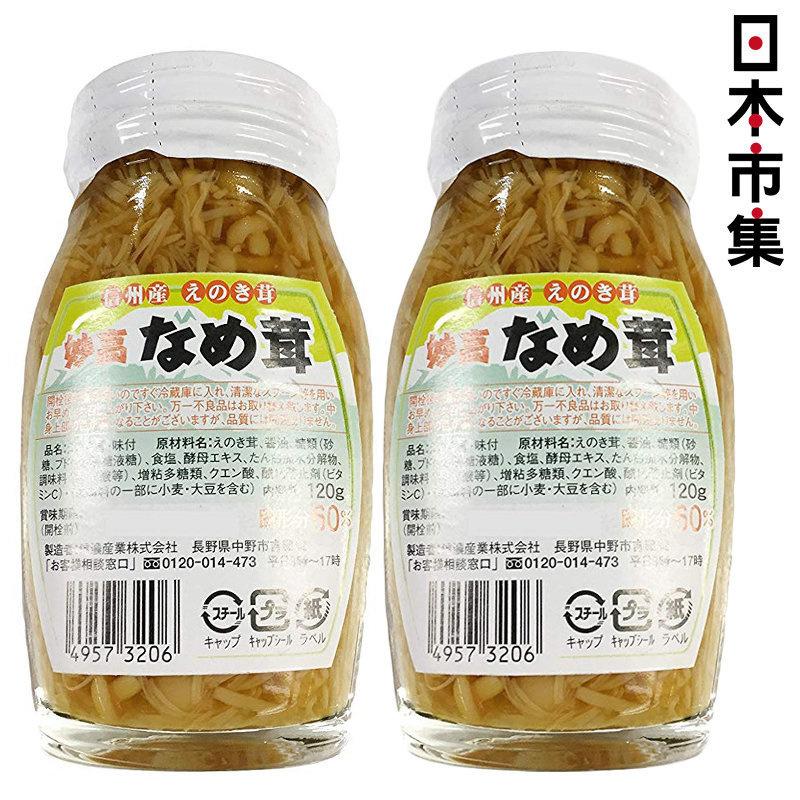 日本信濃産業 長野信州產 なめ茸漬物 120g (2件裝)【市集世界 - 日本市集】