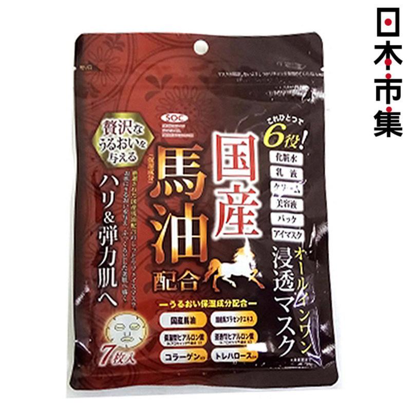 日本涉谷油脂SOC 國產馬油面膜 7片裝【市集世界 - 日本市集】
