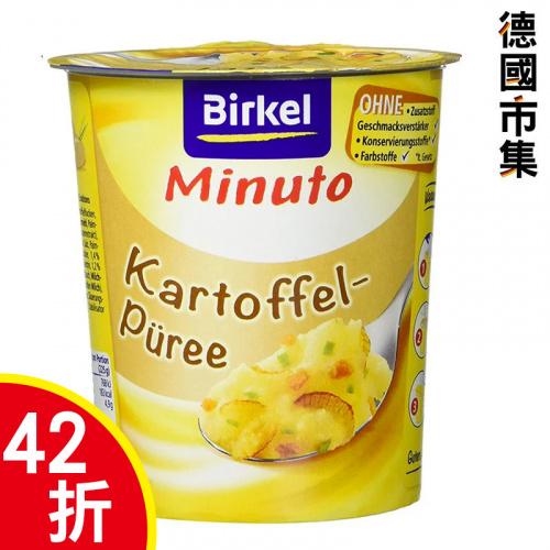 德國Birkel 杯裝即食惹味薯蓉 70g【市集世界 - 德國市集】