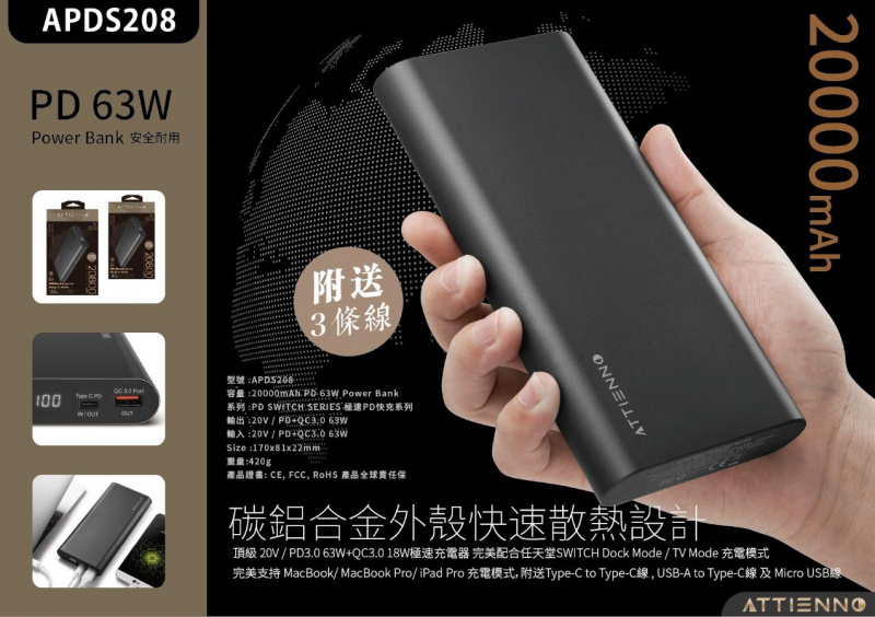 ATTIENNO PD SWITCH SERIES 20800mAh PD + QC3.0 (Power Bank)