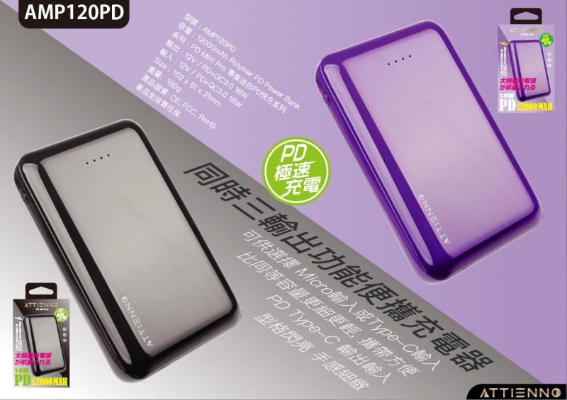ATTIENNO PD Mini Pro12000mAh PD Power Bank