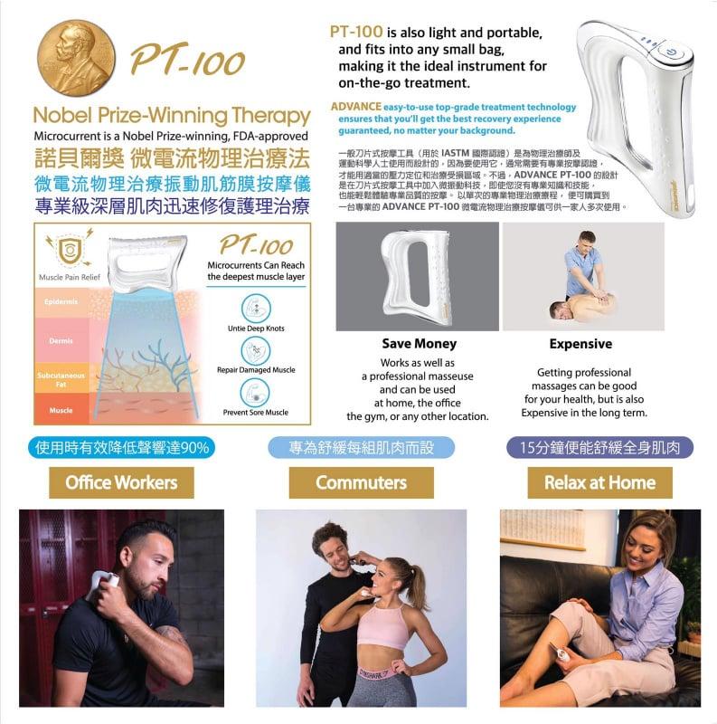 ADVANCE PT-100 微電流物理治療挀動肌筋膜按摩儀